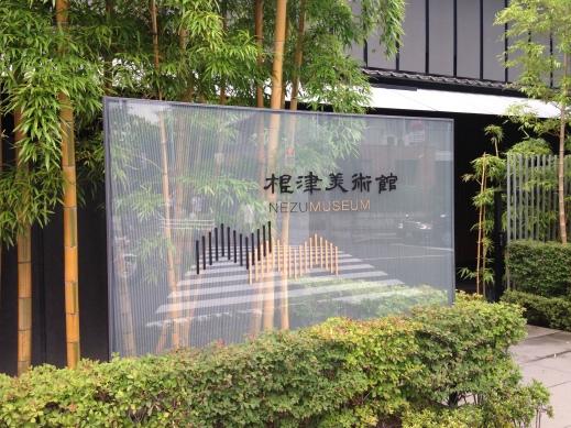 Le Musée Nezu à Tokyo